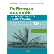 Учебници и училищни помагала