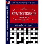 Кръстословици и книги с игри