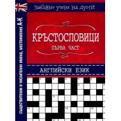 Crosswords and game books