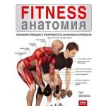 Фитнес книги