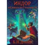 Children's novels and fiction