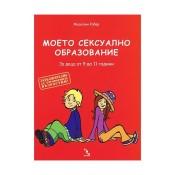 Сексуално образование