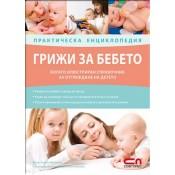 Бременност и отглеждане на дете